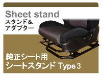 [純正シート対応]MK32Sスペーシア・カスタム用シートスタンド(Type-3)