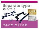 [レカロRS-G/TS-G]AE85/AE86 カローラレビン(セパレート)用シ...