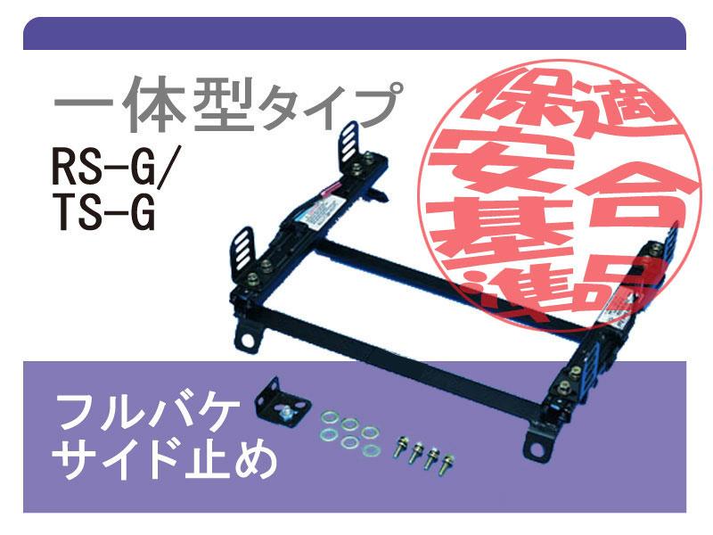 内装パーツ, シートレール RS-GTS-GCP9A 5()
