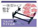 [レカロRS-G/TS-G]NB6C/NB8C ロードスター(スーパーダウン)用...