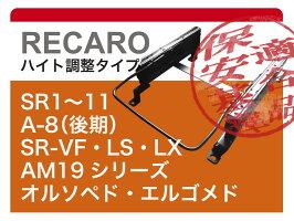 [レカロ]ZRR80Gヴォクシー(3ポジション)用シートレール