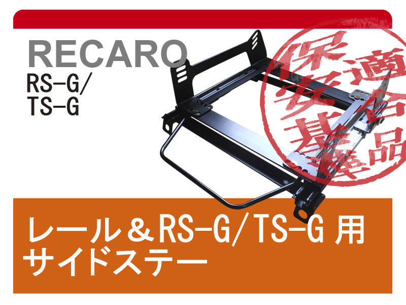 内装パーツ, シートレール RS-GTS-GGRB Sti()