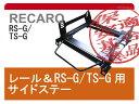 [レカロRS-G/TS-G]AE100/AE101 カローラレビン用シートレール