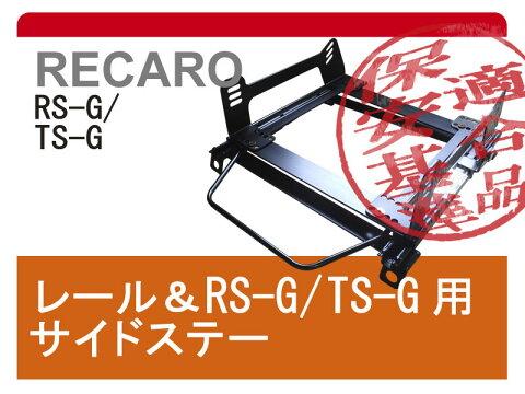 [レカロRS-G/TS-G]H42/H47 ミニカ(ローポジション)用シートレール