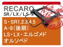 [レカロSR系]ST202/ST203/ST205 セリカ用シートレール