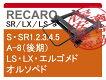[レカロLS/LX系]S320V/S321V/S330V/S331Vハイゼットカーゴ用シートレール