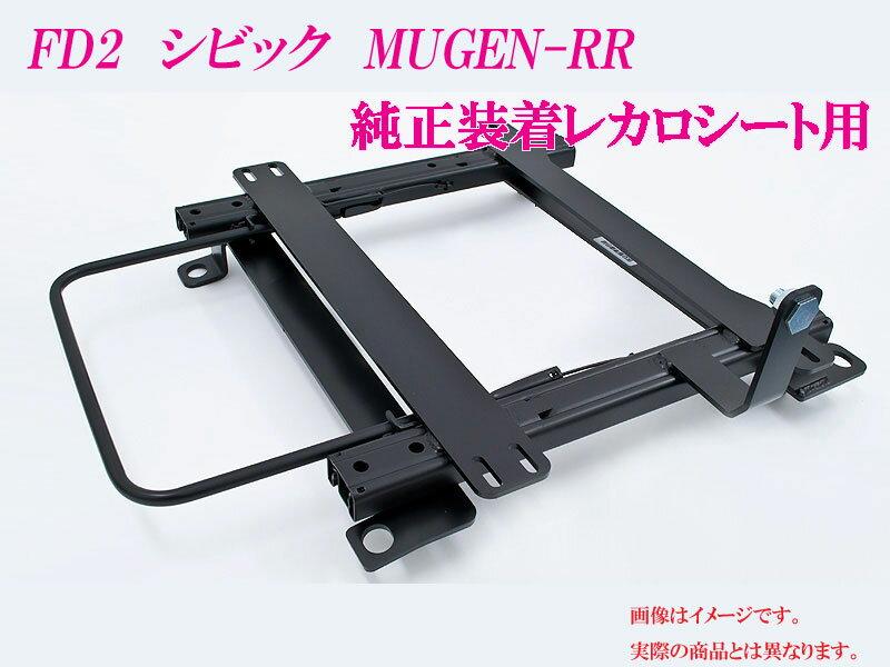 内装パーツ, シートレール FD2 MUGEN-RR
