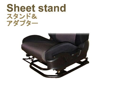 [純正シート対応]H22/H27/H20系 ミニカ用シートスタンド(Type-3)