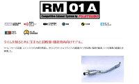 [フジツボ]CD9Aランサーエボリューション1(ランエボ1)用マフラー(RM-01A)
