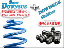 【エスぺリア】[ESPELIR]JB23W ジムニー(4WD/ターボ)用スーパーダウンサス+バンプラバー