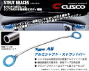 [CUSCO]JZX90 クレスタ_2WD_2.5L/TURBO(H04/10〜H08/09)用(リア)クスコタワーバー[Type_AS][175 511 AN]