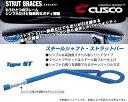 [CUSCO]AV1_DV1 インテグラ_2WD_1.6L/ZC(S60/02〜S63/03)用(...