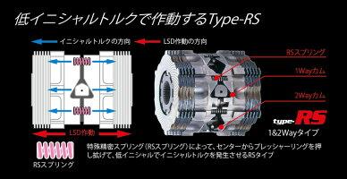 [CUSCO]EK3シビック(フロント)_MT_D15B(H07/09-H12/09)用クスコLSD×type-RS[1WAY][LSD316C]