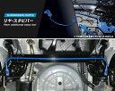 [CUSCO]E12 ノート_2WD_1.2L(H24/09〜)用(リア)クスコスタビ...