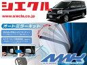 [シエクル]R70系 ZRR70G/W_ZRR75G/W ヴォクシー(H19/06 - )用...