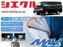[シエクル]H200系 レジアスエース(H25/12 - )用電動格納ミラ...