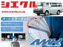 [シエクル]H200系 ハイエース(H16/08 - H25/11)用電動格納ミ...