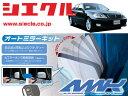 [シエクル]X110系 JZX110 マーク(H12/10 - )用電動格納ミラー...