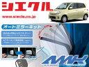 [シエクル]L950S_L952S_L96S_L962S MAX(H13/10 - )用電動格納...
