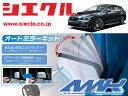 [シエクル]VM4_VMG レヴォーグ(H26/06 - )用電動格納ミラーオ...