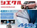 [シエクル]MG33S モコ(H23/02 - )用電動格納ミラーオートクロ...