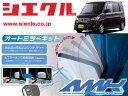 [シエクル]ML21S ルークス(H21/12 - )用電動格納ミラーオート...