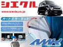 [シエクル]MJ22S AZワゴン(H19/05 - )用電動格納ミラーオート...