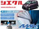 [シエクル]MF22S MRワゴン(H18/01 - )用電動格納ミラーオート...