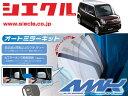 [シエクル]MF33S MRワゴン(H23/01 - )用電動格納ミラーオート...