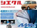 [シエクル]MK32S スペーシア(H25/03 - )用電動格納ミラーオー...