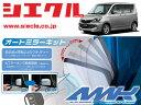 [シエクル]MA15S ソリオ・バンテット(H23/01 - )用電動格納ミ...