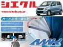 [シエクル]MH23S ワゴンR・スティングレー(H20/09 - )用電動...