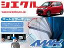 [シエクル]MH34S ワゴンR・スティングレー(H24/09 - )用電動...