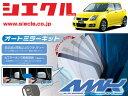 [シエクル]ZC31S スイフトスポーツ(H17/09 - )用電動格納ミラ...
