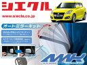 [シエクル]ZC32S スイフトスポーツ(H23/12 - )用電動格納ミラ...