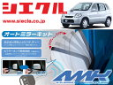 [シエクル]HN11S_HN21S Kei(H10/09 - )用電動格納ミラーオー...
