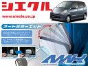 [シエクル]MF21S MRワゴン(H13/12 - )用電動格納ミラーオート...