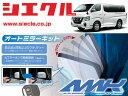 [シエクル]E26系 NV350キャラバン(H24/06 - )用電動格納ミラ...