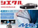 [シエクル]R33系 スカイライン(H05/08 - )用電動格納ミラーオ...