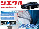 [シエクル]BMEFS アクセラスポーツ(H25/11 - )用電動格納ミラ...