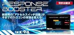 [シエクル_スロコン]RC1_RC2 R2(EN07 / NA / DOHC_H15/12〜)用レスポンスブースター【スロットルコントローラー】