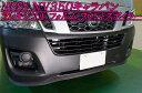 [フレキシブル]NV350 キャラバン用フロントスポイラー