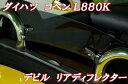 [防眩]L880K コペン用ウインドディフレクター(スモーク)