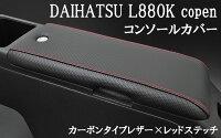 [コンソールカバー]L880Kコペン用(カーボンタイプレザー×レッドステッチ)
