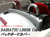 L880Kコペン用バックボードカバー/穴付き(タン)