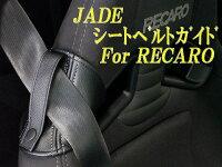 [JADE]レカロSP-G用シートベルトガイド(ブラックステッチ)
