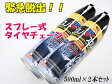 [Bullsone]スプレー式タイヤチェーン(500ml×2本)