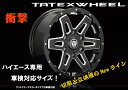 [TATEX]車検対応200系ハイエース専用ホイール(ブラッ...