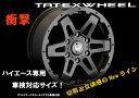 [TATEX]車検対応200系ハイエース専用ホイール(マット...