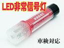 [発煙筒]LED非常信号灯(車検対応)<SR-LH01>